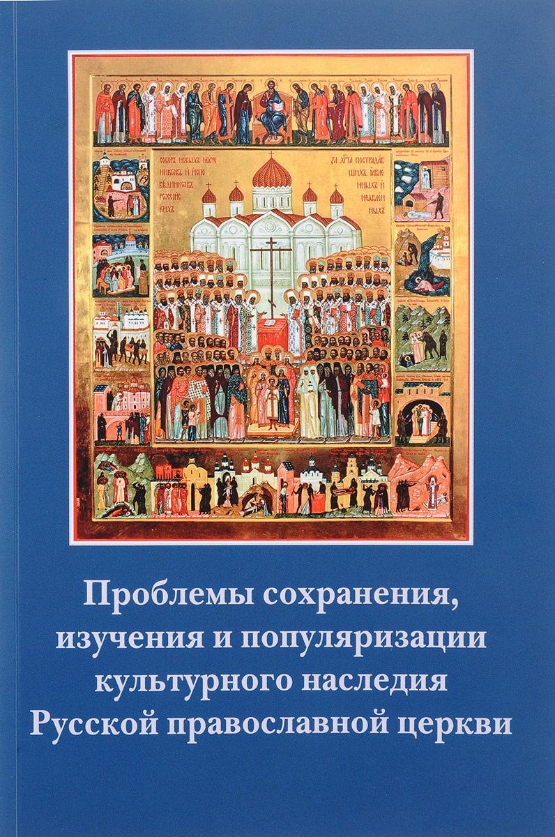 Проблемы сохранения, изучения и популяризации культурного наследия Русской православной церкви недорого