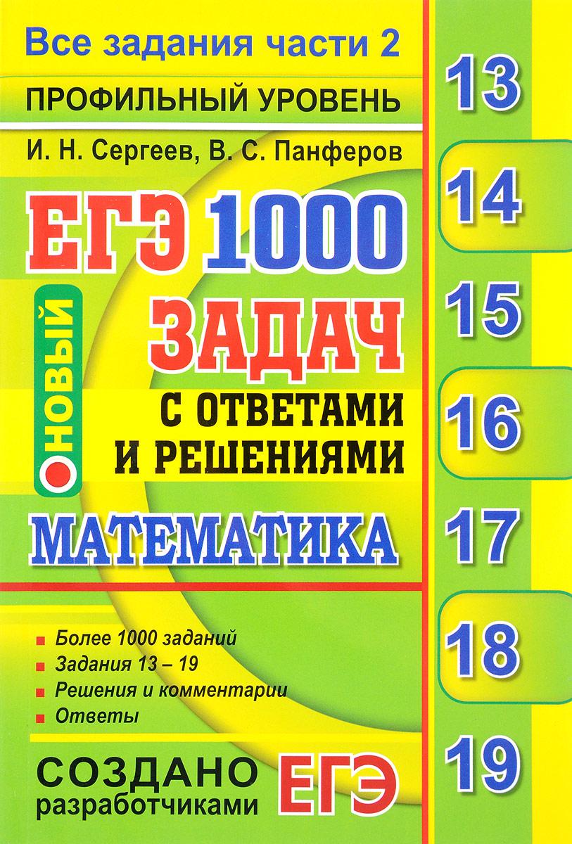 И. Н. Сергеев, В. С. Панферов ЕГЭ. Математика. 1000 задач с ответами и решениями. Все задания части 2