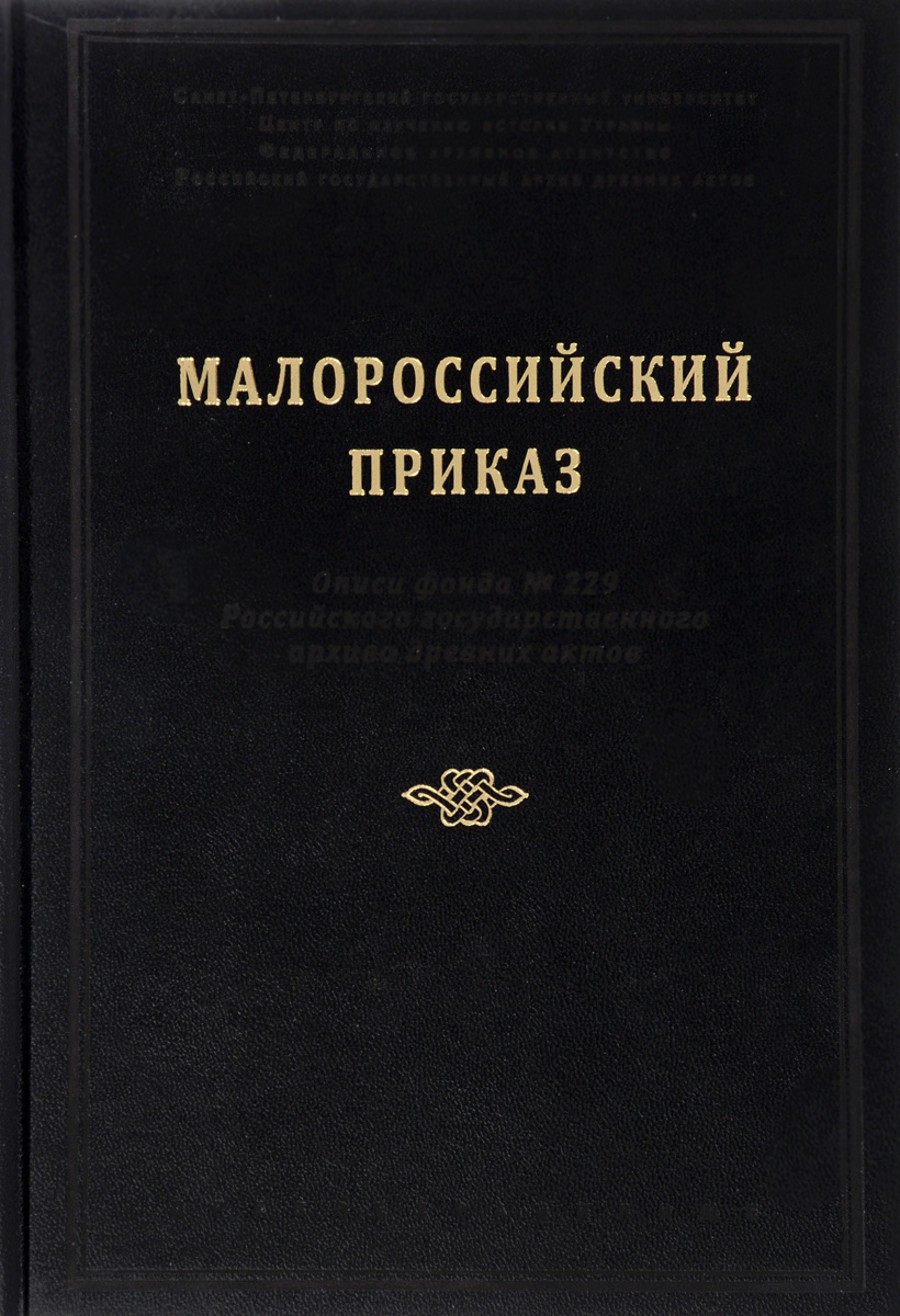Малороссийский приказ. Описи фонда № 229 Российского государственного архива древних актов