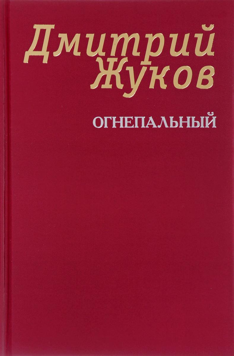 Дмитрий Жуков Огнепальный