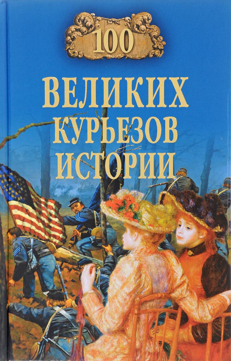 В. Веденеев, Н. Николаев 100 великих курьезов истории в в веденеев н н николаев 100 великих курьезов истории