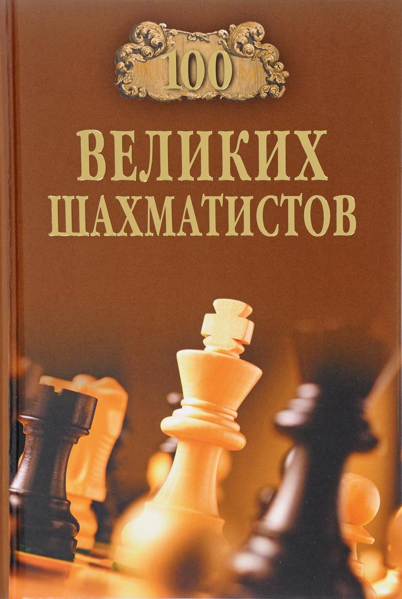 А. Ю. Иванов 100 великих шахматистов