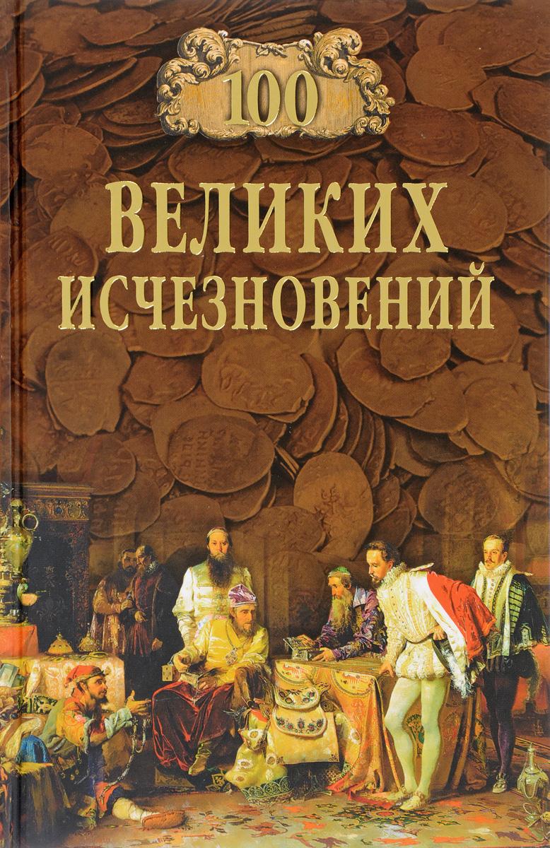 Книга 100 великих исчезновений. Н. Н. Непомнящий