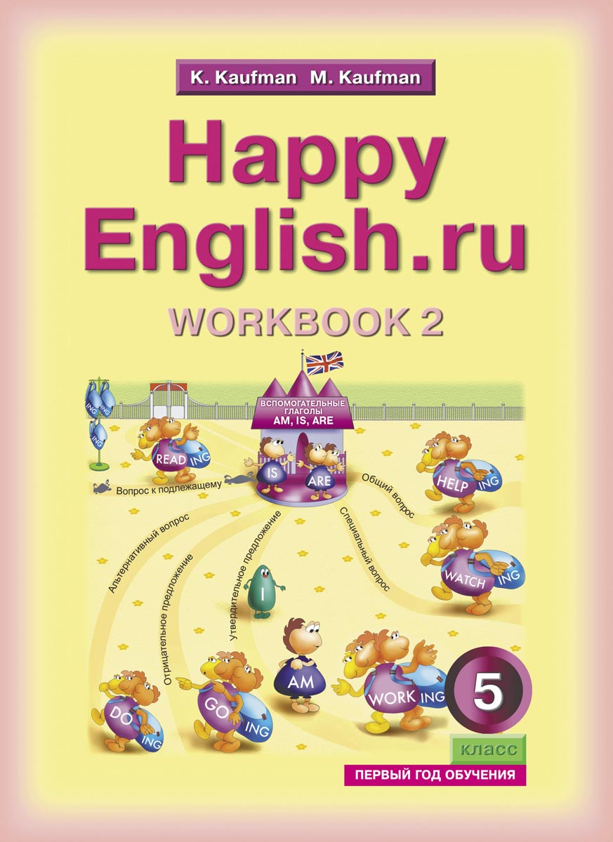 K. Kaufman, M. Kaufman Happy English.ru: Workbook 2 / Английский язык. 5 класс. Рабочая тетрадь №2 k kaufman m kaufman happy english ru 4 workbook 1 английский язык 4 класс рабочая тетрадь 1