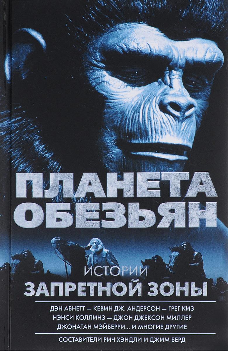 Планета обезьян. Истории Запретной зоны абнетт д андерсон к и др планета обезьян истории запретной зоны