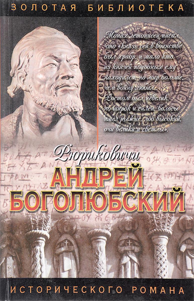 Андрей Боголюбский. Московляне г блок московляне