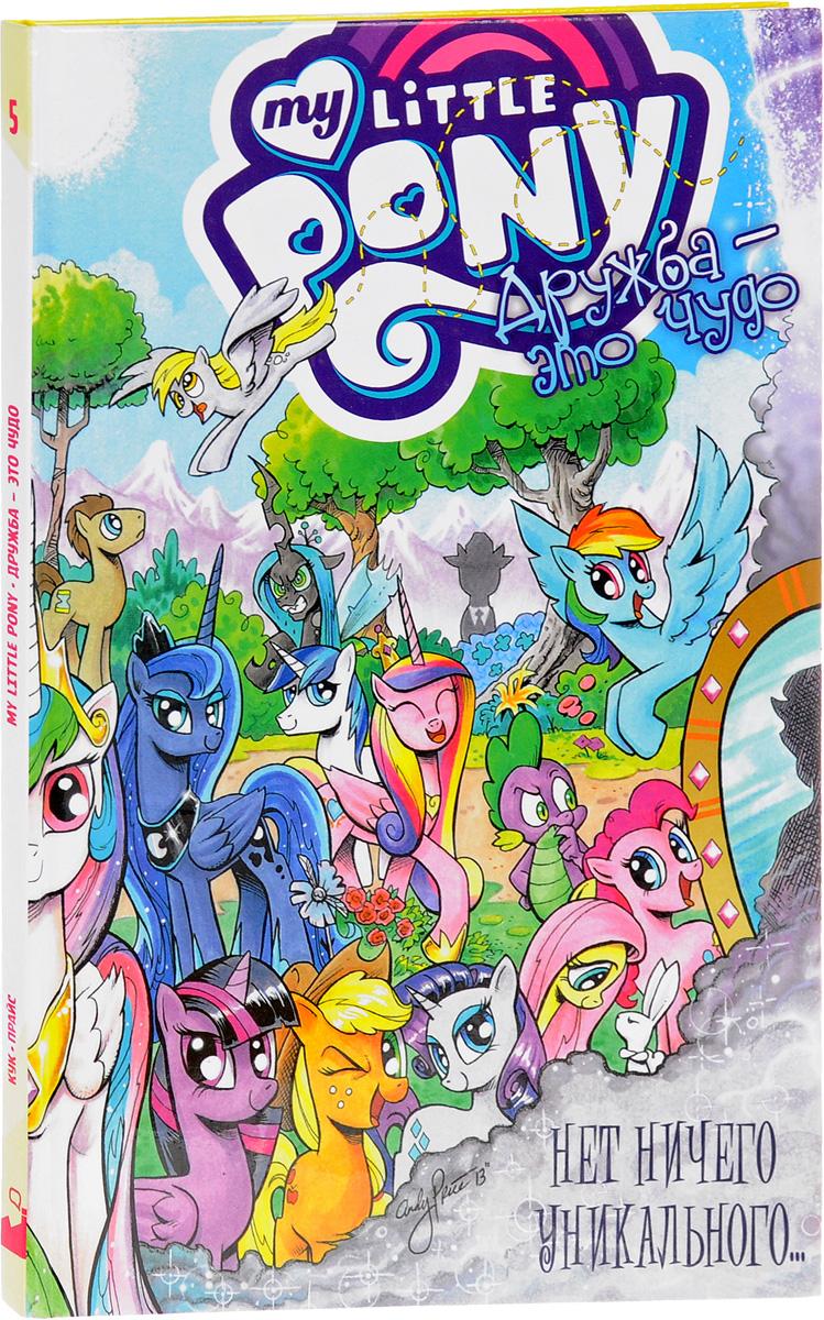 Кэти Кук My Little Pony. Дружба - это чудо. Том 5
