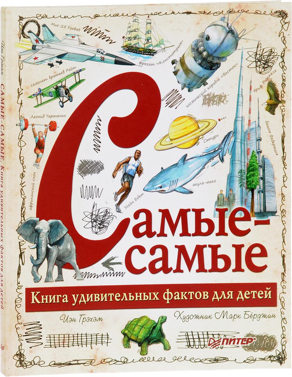 Иэн Грэхэм Самые-самые. Книга удивительных фактов для детей