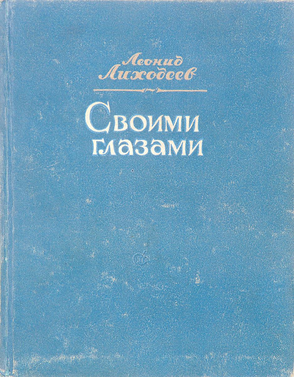 Лиходеев В. Своими глазами