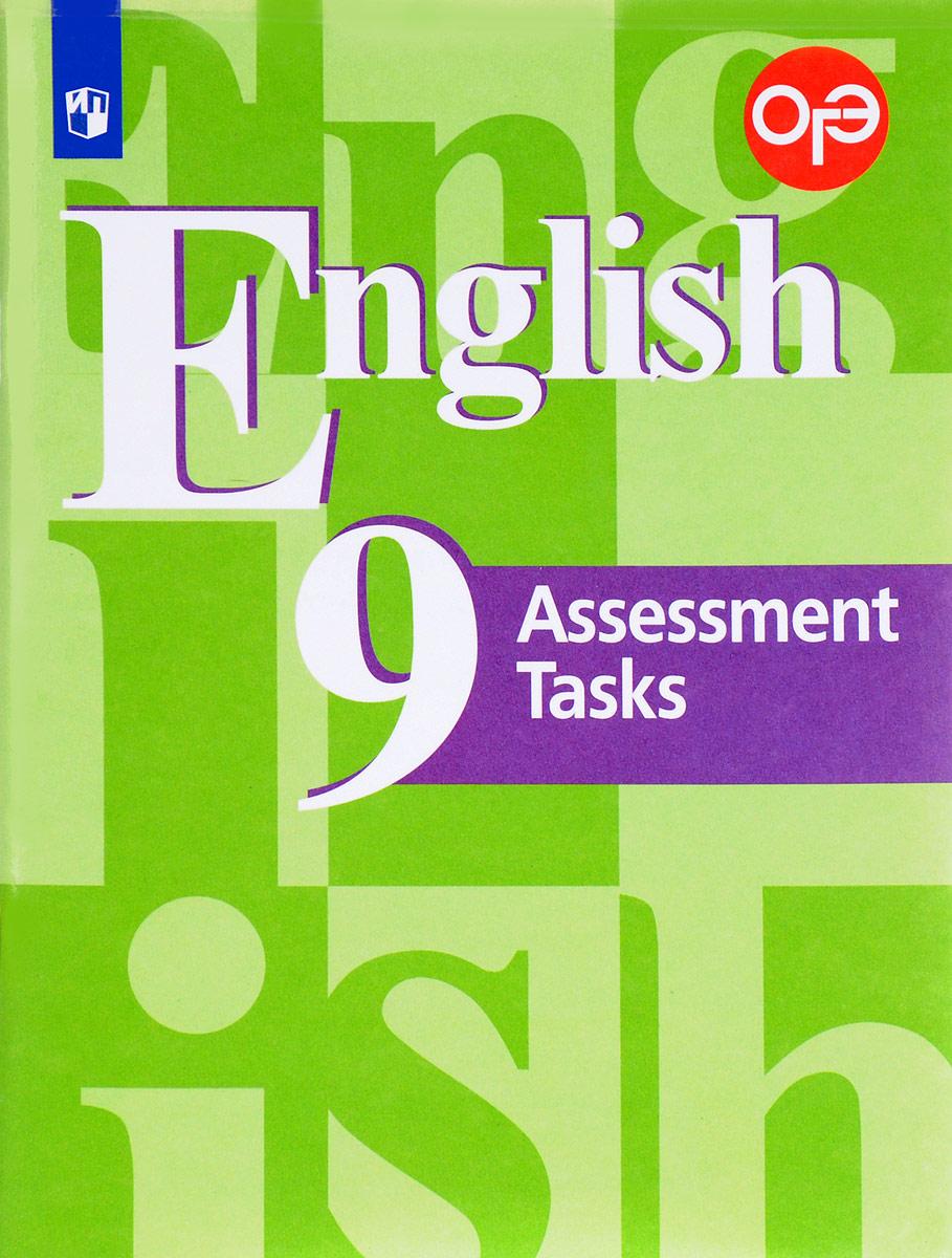 English 9: Assessment Tasks / Английский язык. 9 класс. Контрольные задания. Учебное пособие
