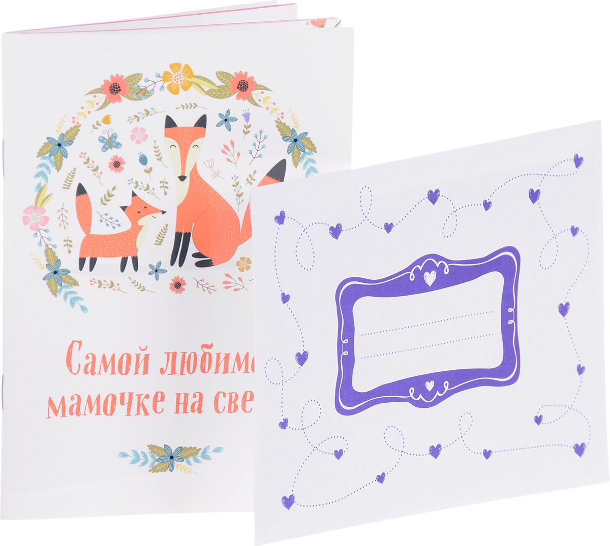 Н. Матушевская Самой любимой мамочке на свете!