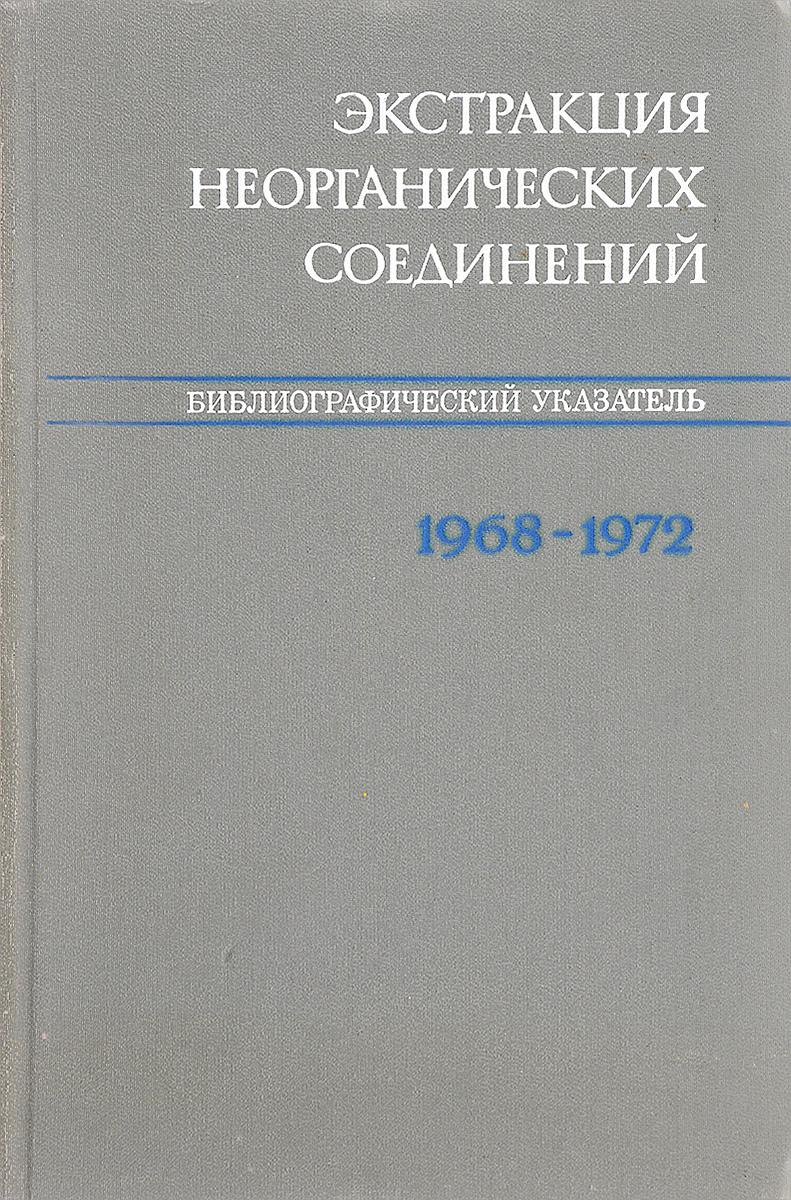 Экстракция неорганических соединений. Библиографический указатель. 1968-1972 гг. цена