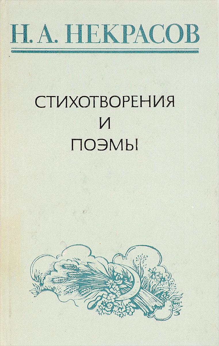 Н.А. Некрасов Стихотворения и поэмы