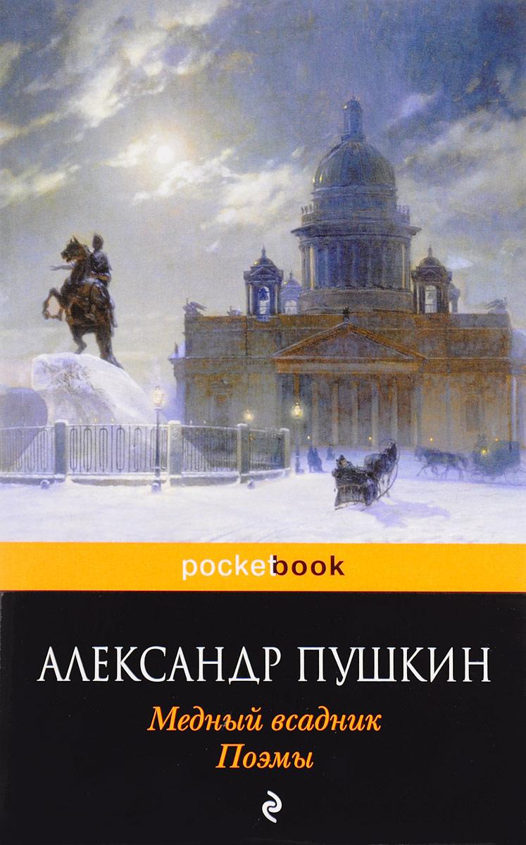 Александр Пушкин Медный всадник. Поэмы кэпстик крис александр великий пёс