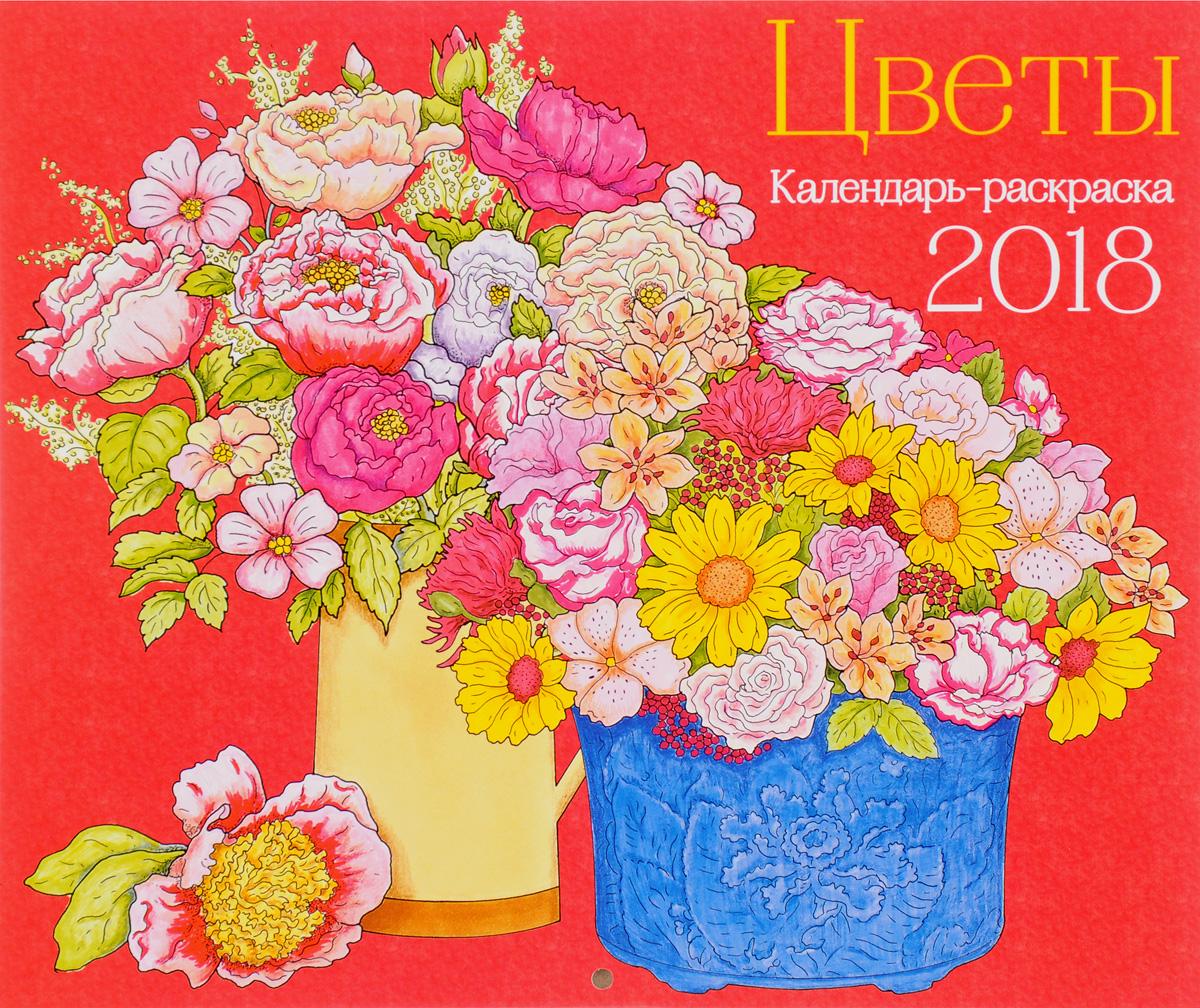 Календарь-раскраска Цветы. Календарь настенный на 2018 год