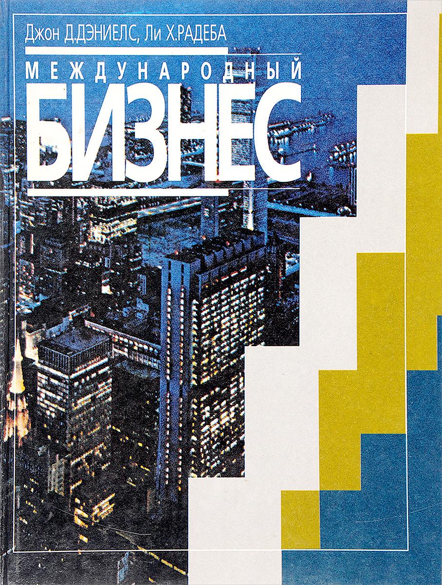 Дэниелс Д.Д.. Радеба Л.Х. Международный бизнес: внешняя среда и деловые операции