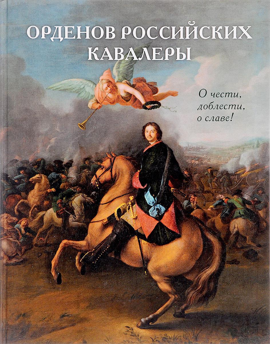 Виталий Васьльев Орденов российских кавалеры о чести доблести о славе