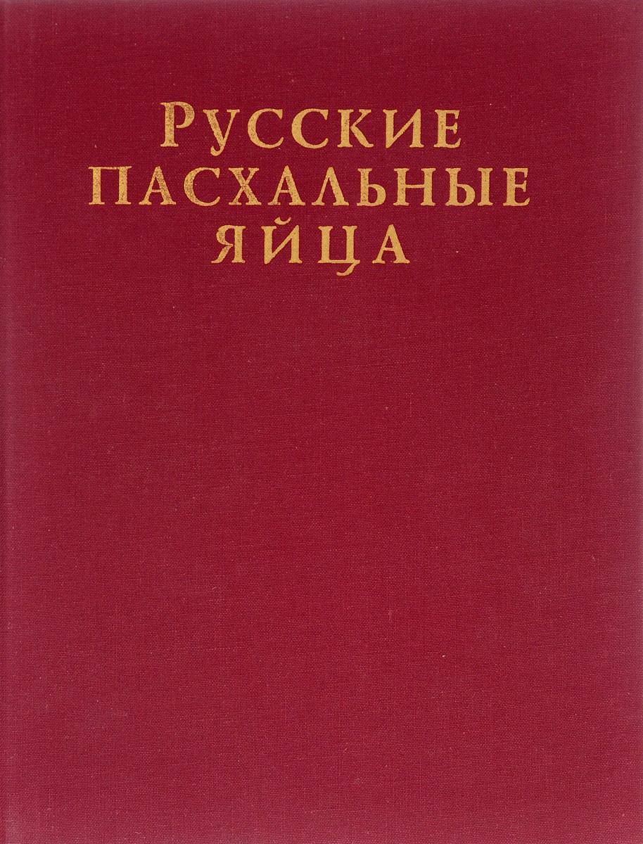 М. Красилин Русские пасхальные яйца