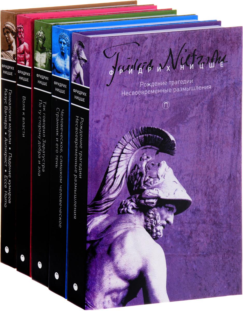 Фридрих Ницше Фридрих Ницше. Собрание сочинений в 5 томах (комплект из 5 книг)