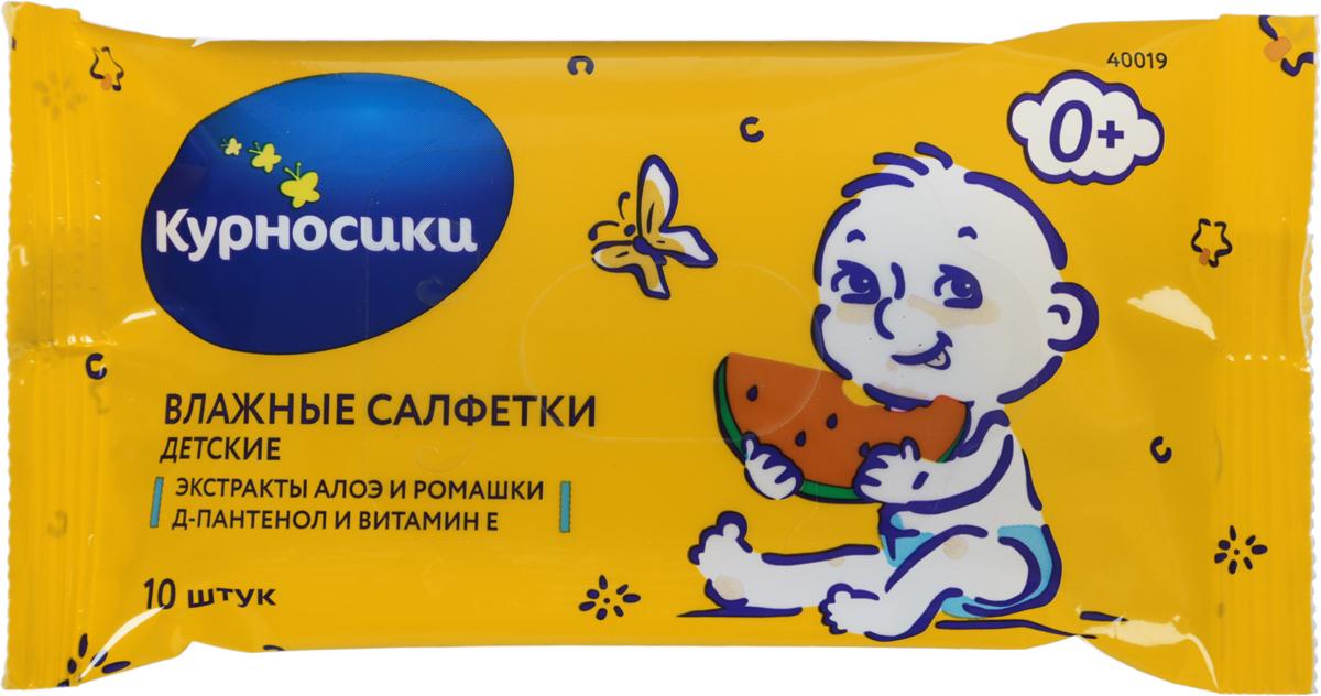 Курносики Детские влажные салфетки, 10 шт кл влажные салфетки антибактериальные 15шт 30шт 953016