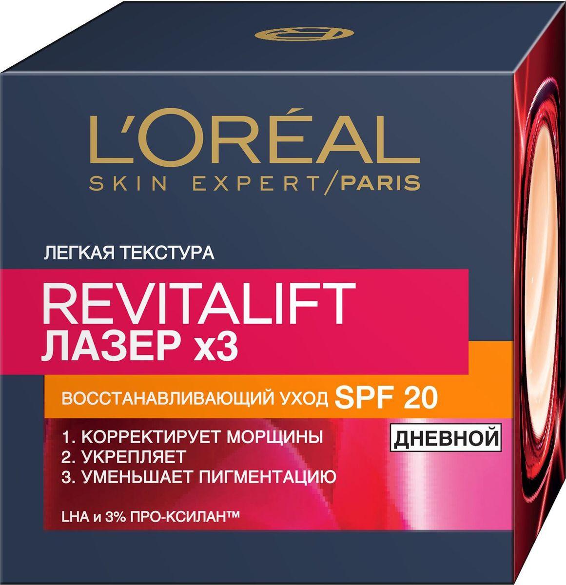 """L'Oreal Paris Дневной антивозрастной крем для лица """"Ревиталифт Лазер"""" против морщин, восстанавливающий, SPF 20, 50 мл"""