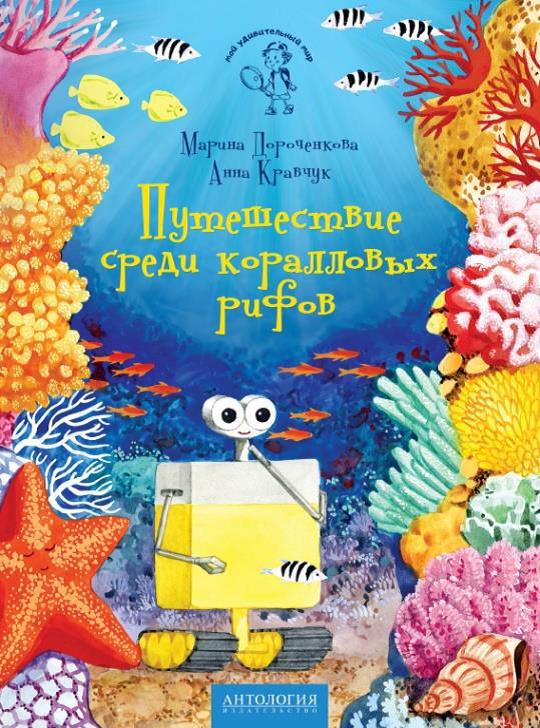 Марина Дороченкова, Анна Кравчук Путешествие среди коралловых рифов
