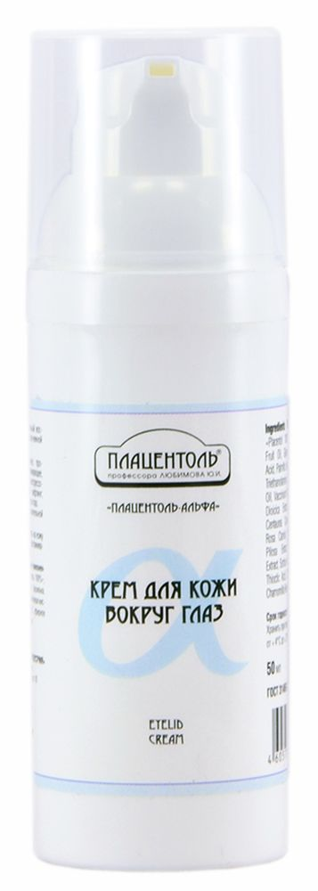 Плацентоль Крем для кожи вокруг глаз