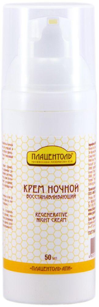 Плацентоль Крем ночной восстанавливающий