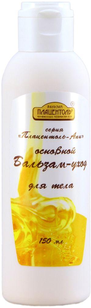 """Плацентоль Основной бальзам уход для тела """"Плацентоль-Апи"""", 150 мл"""