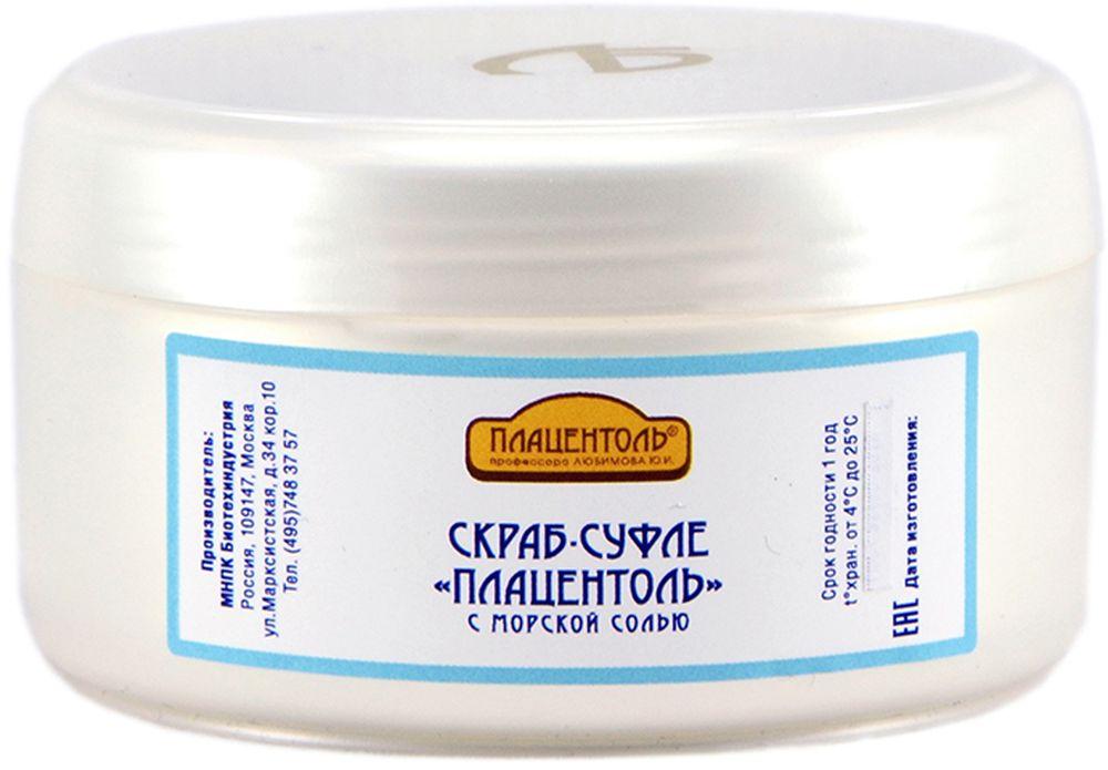 Плацентоль Скраб-суфле для душа, бани и сауны с морской солью, 200 мл скраб для сауны из кофе