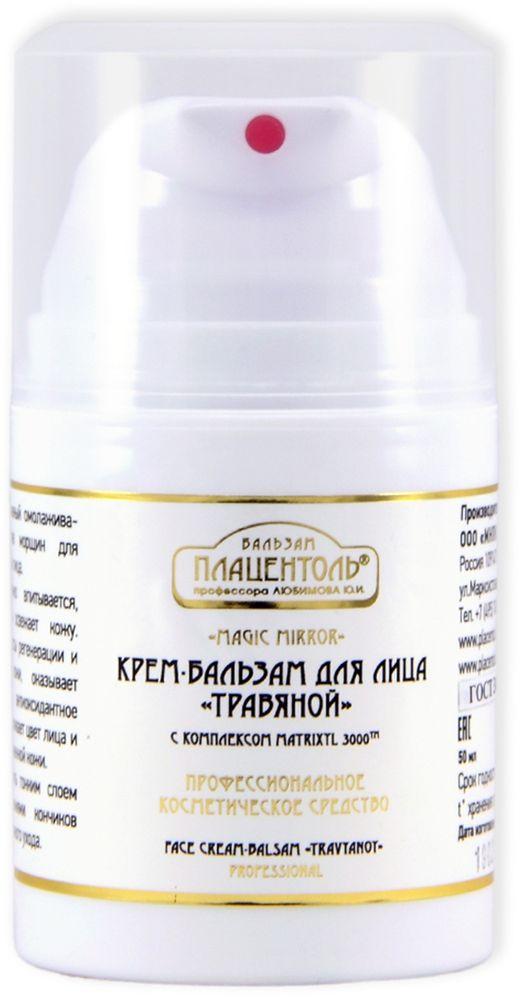 Плацентоль Крем-бальзам для лица