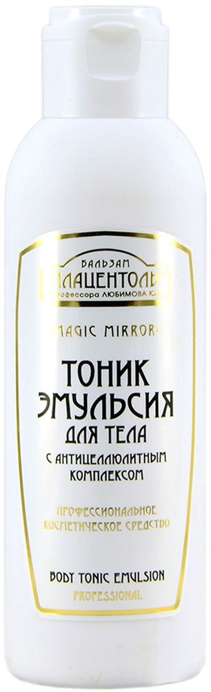 Плацентоль Тоник-эмульсия для тела профессиональное средство Magic Mirror, 150 мл эмульсия alterna lengthening hair and scalp elixir 50 мл