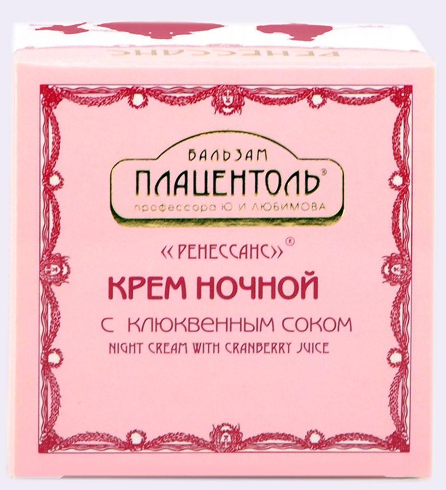Плацентоль Крем ночной для лица с клюквенным соком