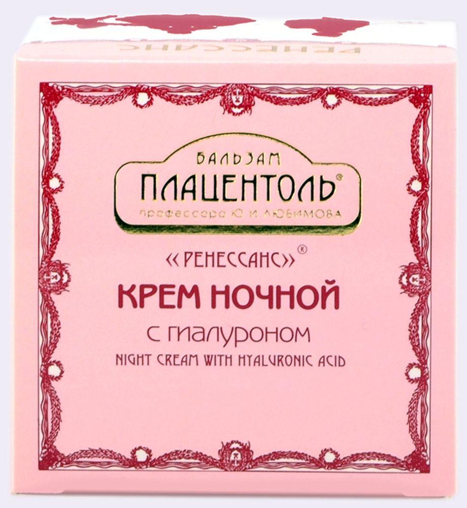 Плацентоль Крем ночной для лица с гиалуроном