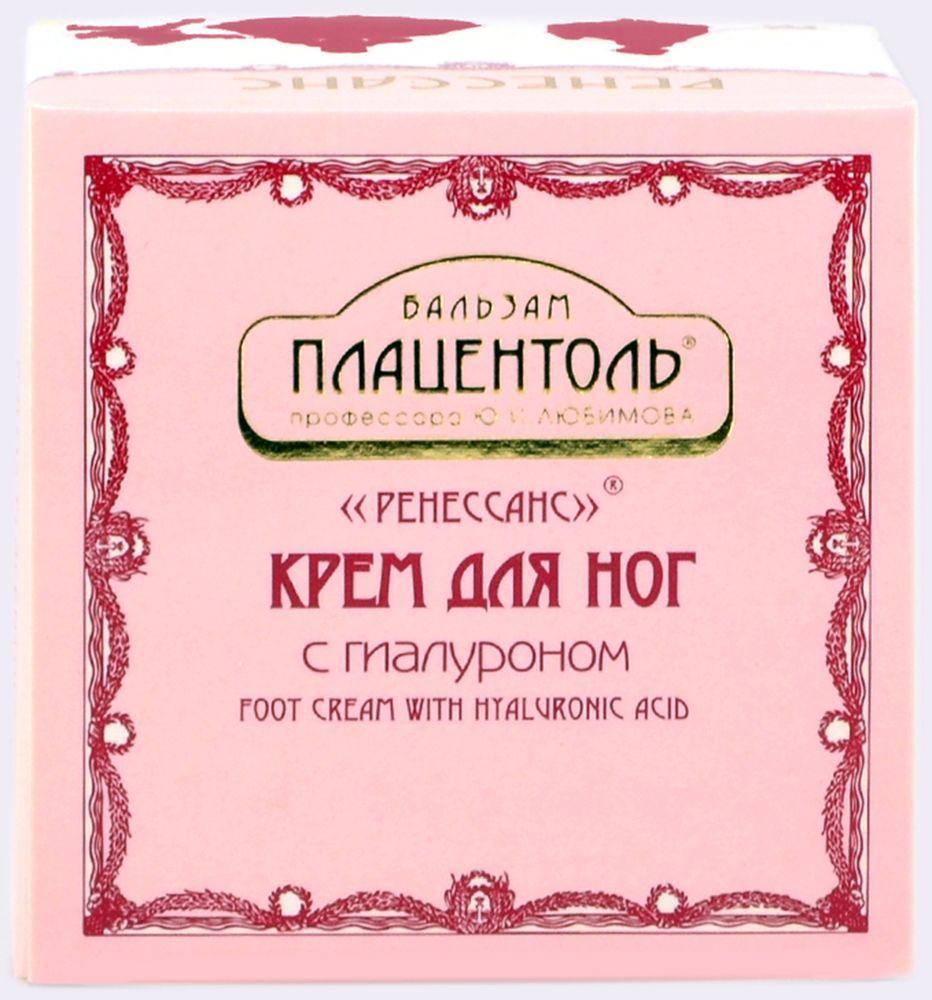 Плацентоль Крем для ног с гиалуроном Ренессанс, 50 мл питательный крем для ног 50 мл halal cosmetics питательный крем для ног 50 мл