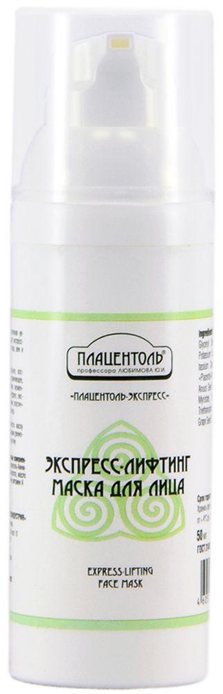 """Плацентоль Экспресс-лифтинг маска для лица """"Плацентоль-Экспресс"""", 50 мл"""