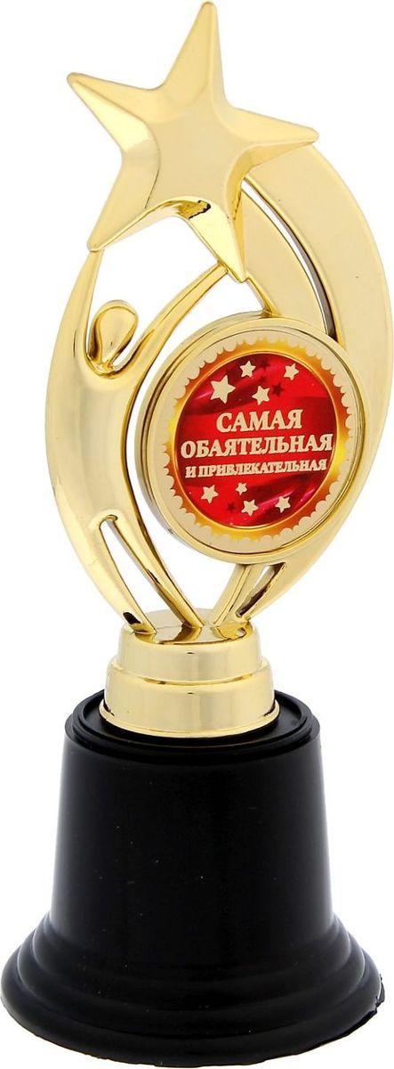 Кубок сувенирный Звезда. Самая обаятельная и привлекательная. 1233373 кубок сувенирный поздравляем лучший папа 850371