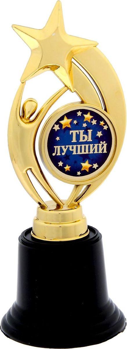 Кубок сувенирный Звезда. Ты лучший. 1233376 кубок сувенирный поздравляем лучший папа 850371