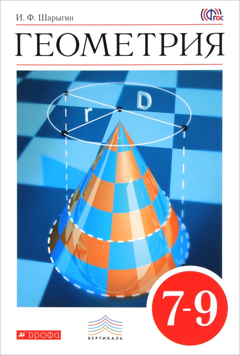 И. Ф. Шарыгин Геометрия. 7-9 классы. Учебник