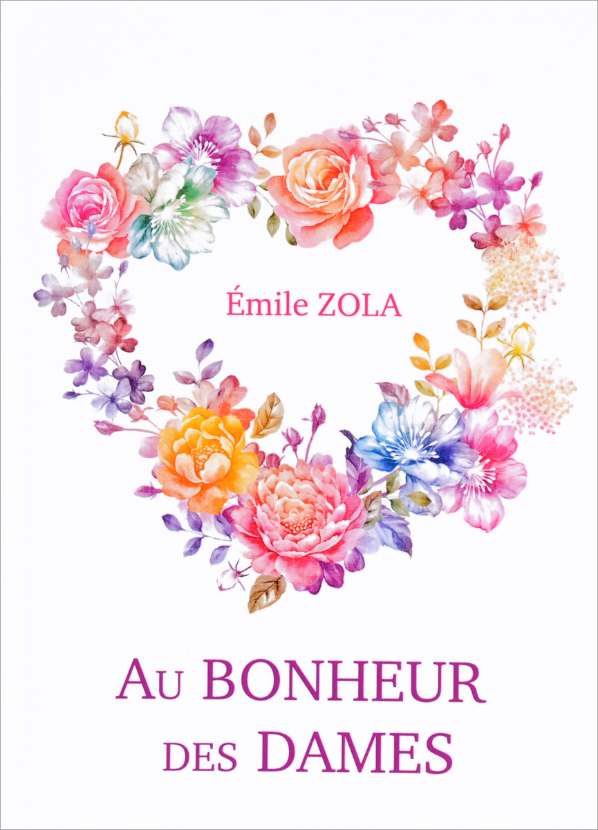 Emile Zola Au bonheur des dames эмиль золя four short stories by emile zola