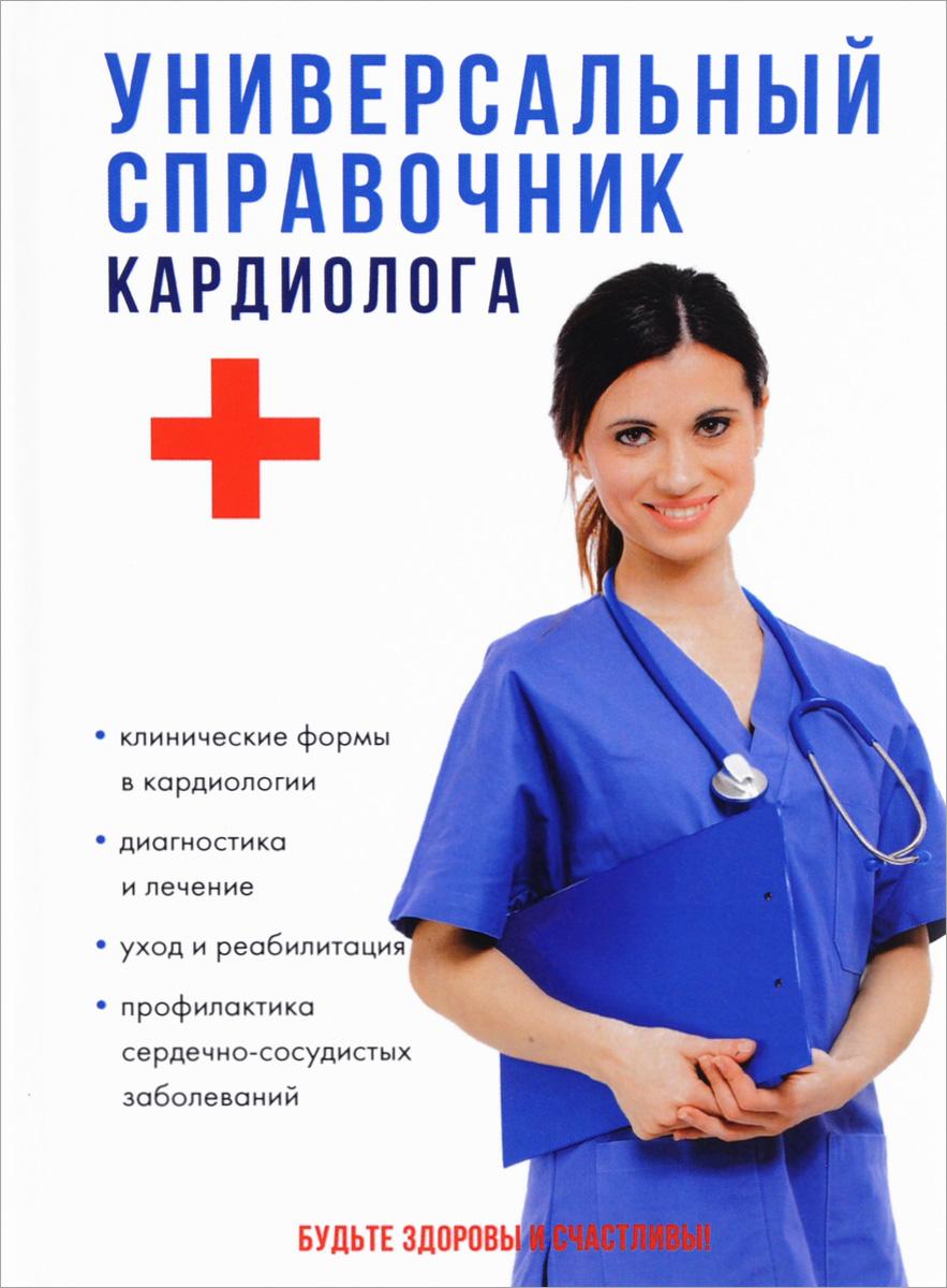 Универсальный справочник кардиолога