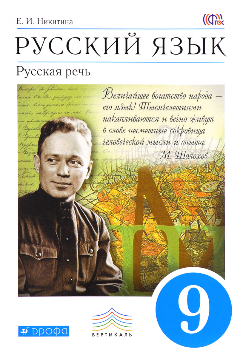 Е. И. Никитина Русский язык. Русская речь. 9 класс. Учебник