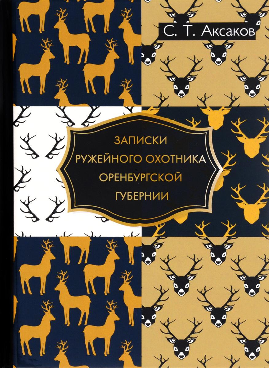 С. Т. Аксаков Записки ружейного охотника Оренбургской губернии