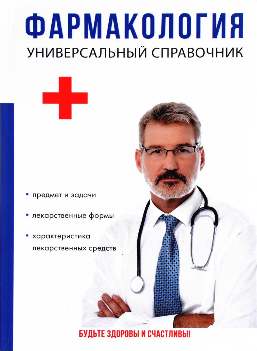 Фармакология. Универсальный справочник