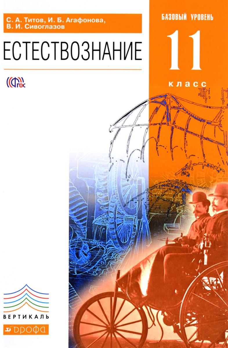 С. А. Титов, И. Б. Агафонова, В. И. Сивоглазов Естествознание. 11 класс. Базовый уровень. Учебник