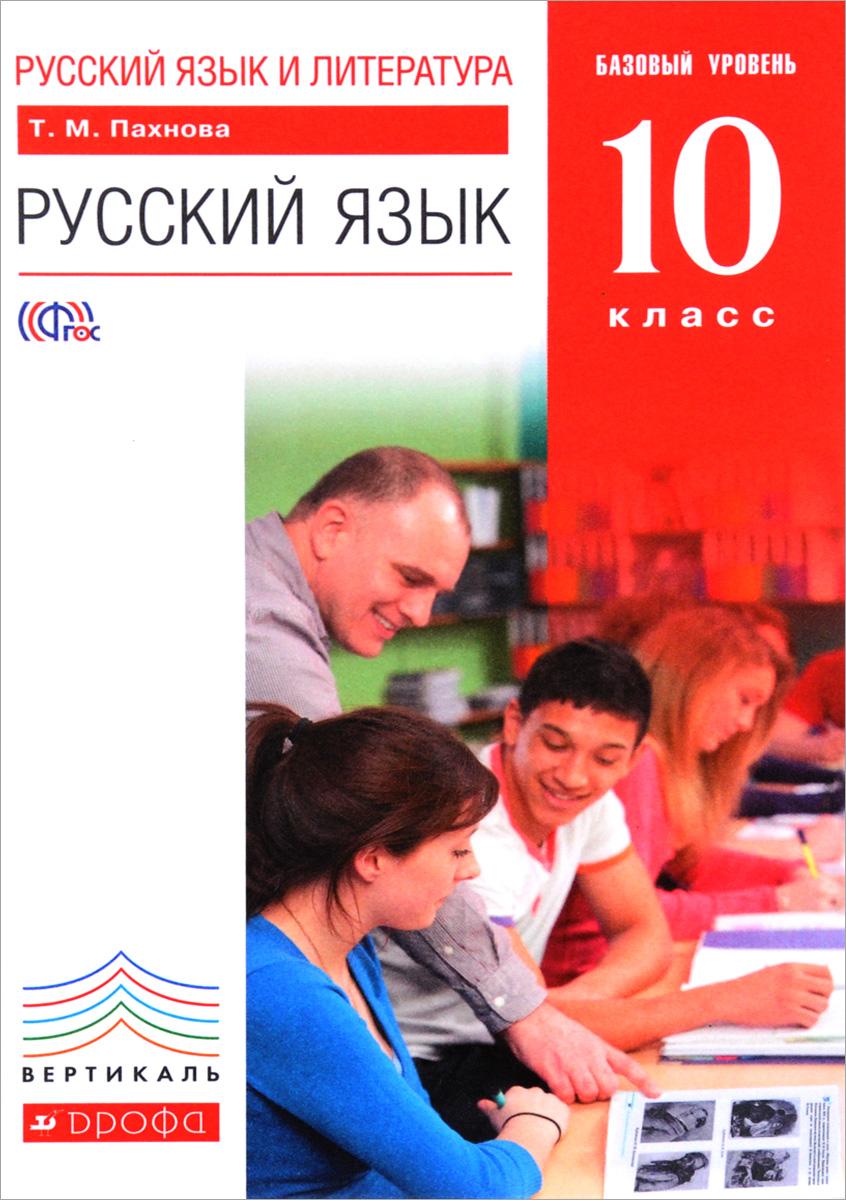 Т. М. Пахнова Русский язык. Риторика и литература. 10 класс. Базовый уровень. Учебник