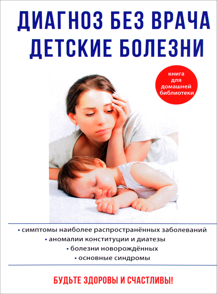 цена на Е. Ю. Храмова, Ю. В. Платицина Диагноз без врача. Детские болезни