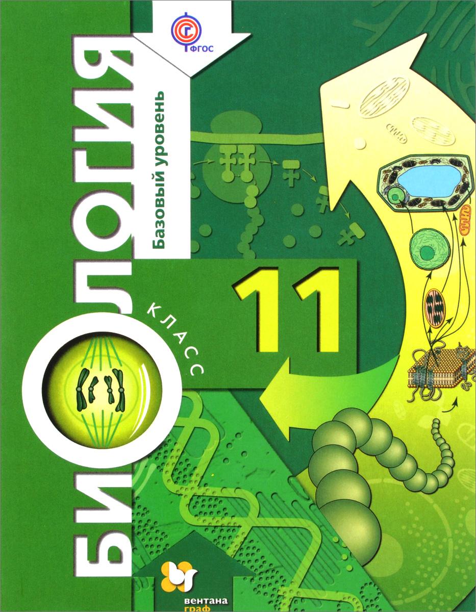Учебник общая биология картинки