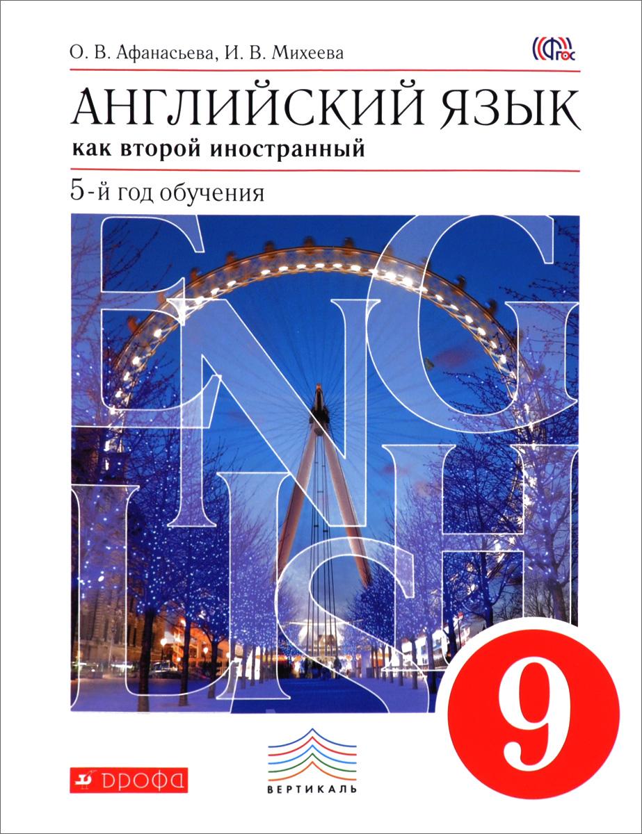 О. В. Афанасьева, И. В. Михеева Английский язык как второй иностранный. 5-й год обучения. 9 класс. Учебник