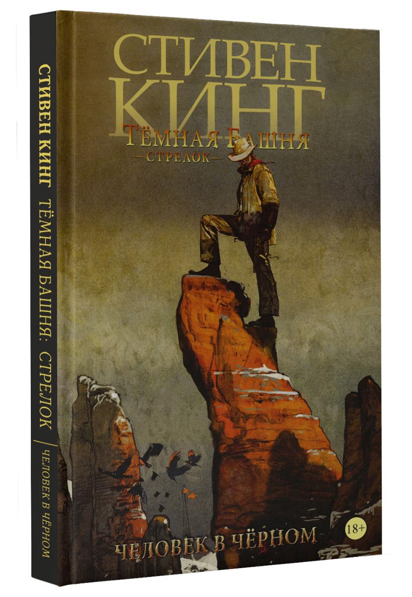 Стивен Кинг Тёмная башня. Стрелок. Книга 5. Человек в Чёрном